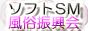 ソフトSM風俗振興会